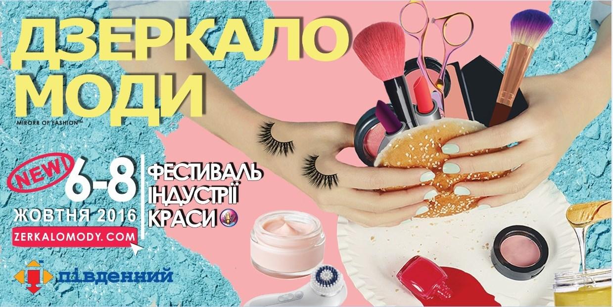 zerkalo_mody_gorizont