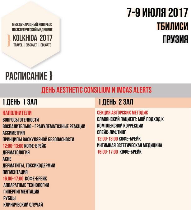 Программа конгресса эстетической медицины Kolhida 2017